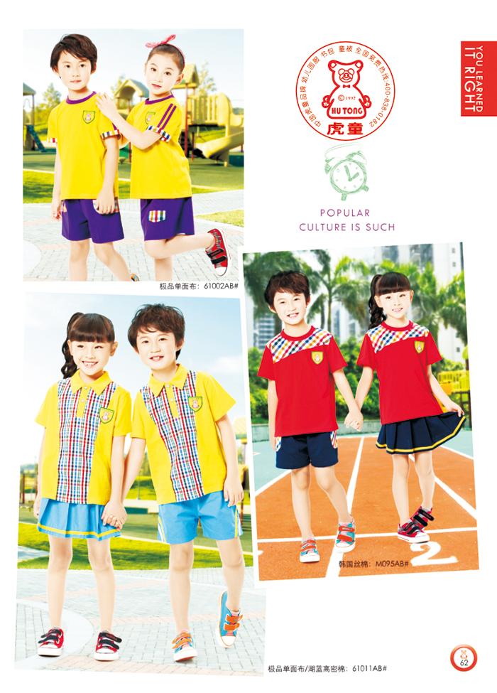 惠州夏装园服